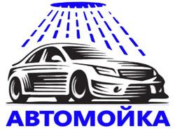 Автомойка в Красногорске