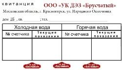 Заполняемая форма квитанции показаний счётчиков воды