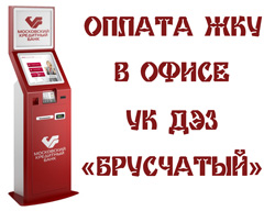 Терминал оплаты МКБ